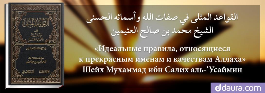 qawaid_muthla-e1396707777241.jpg